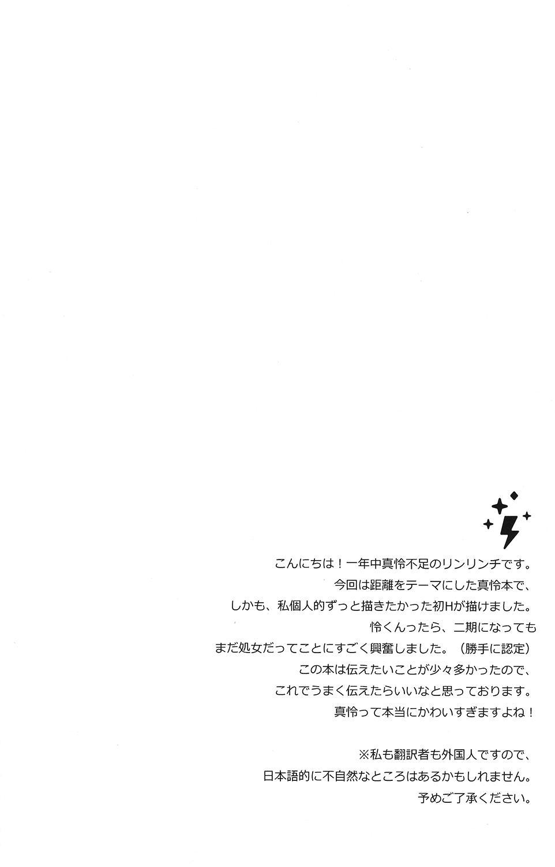 Himitsu Kyori Zero Centi 2