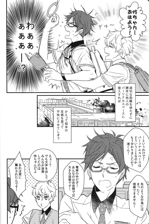 Himitsu Kyori Zero Centi 4
