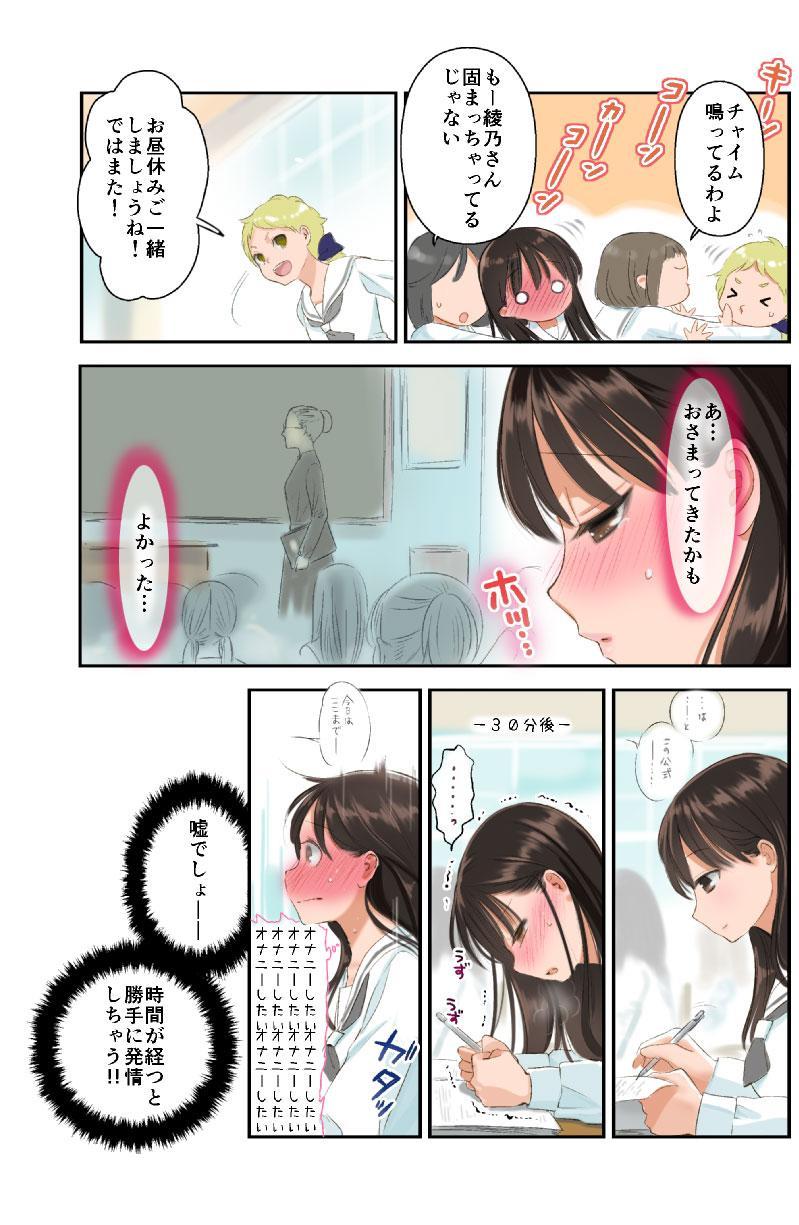 Futanari-chan 8