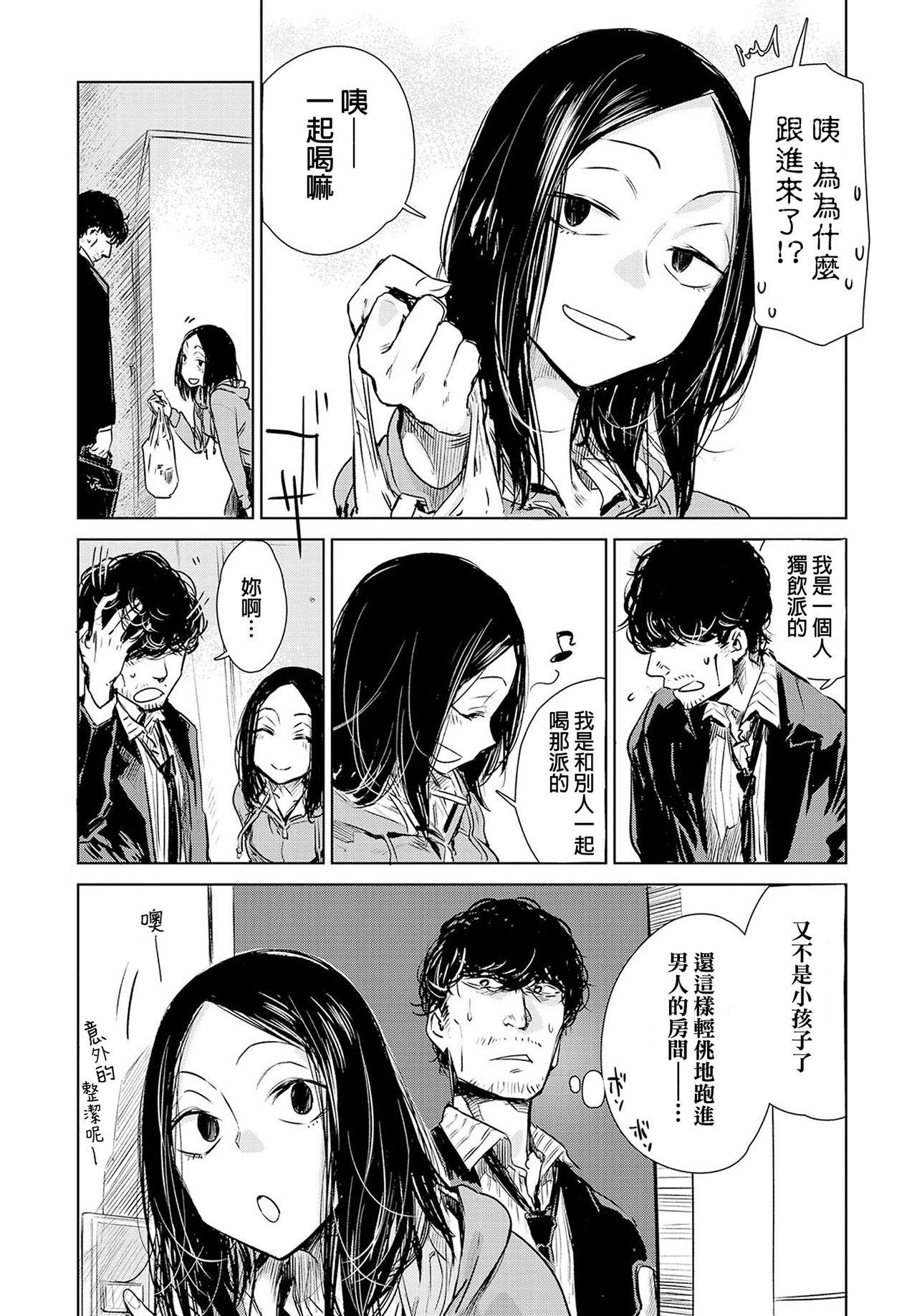 Nanchakuchi 6