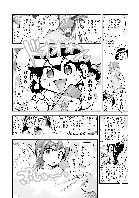 Henshin!? Sukekomassu!! Soushuuhen 132