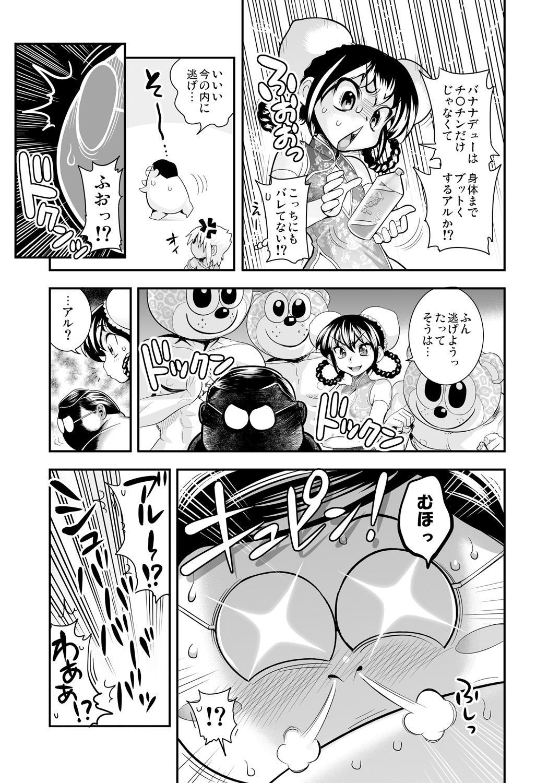 Henshin!? Sukekomassu!! Soushuuhen 134