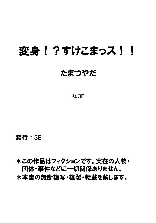 Henshin!? Sukekomassu!! Soushuuhen 149