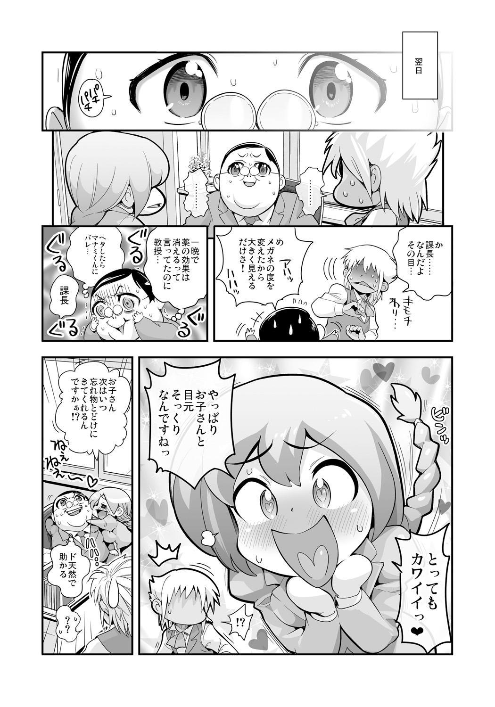 Henshin!? Sukekomassu!! Soushuuhen 19