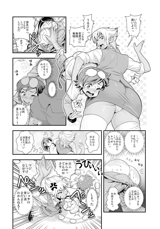 Henshin!? Sukekomassu!! Soushuuhen 23