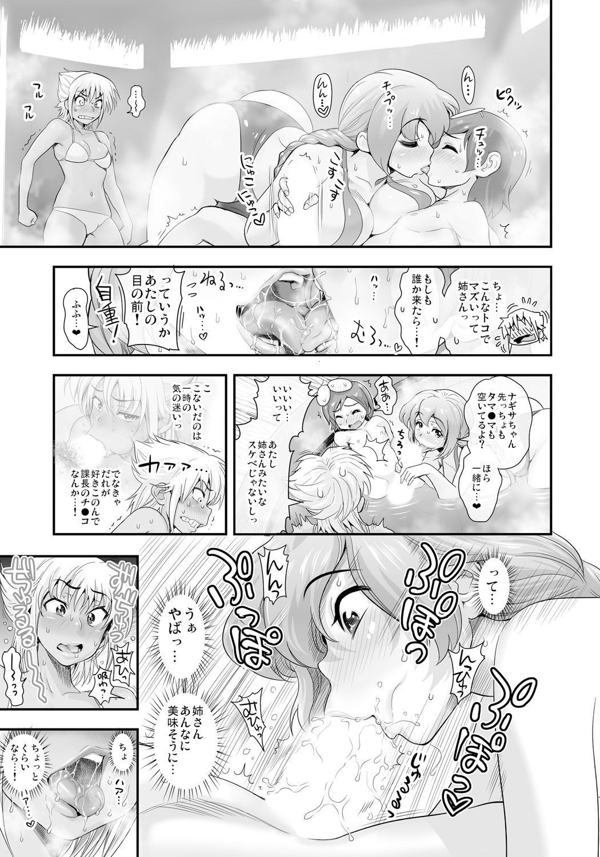 Henshin!? Sukekomassu!! Soushuuhen 44