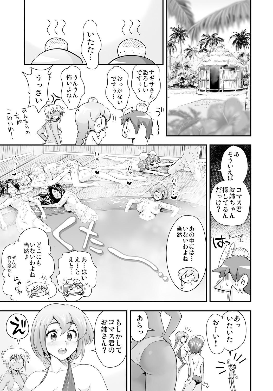 Henshin!? Sukekomassu!! Soushuuhen 54