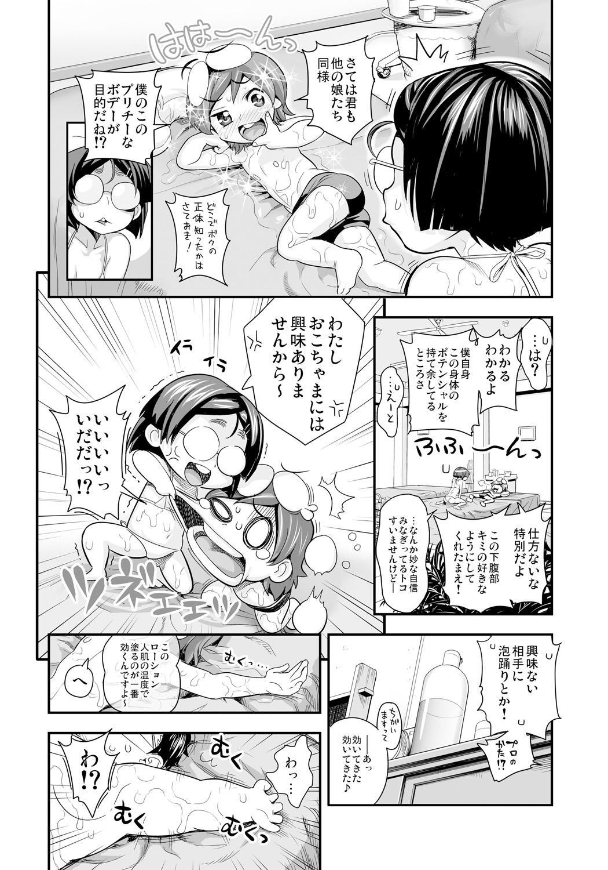 Henshin!? Sukekomassu!! Soushuuhen 59