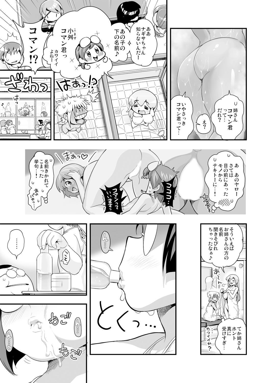 Henshin!? Sukekomassu!! Soushuuhen 62