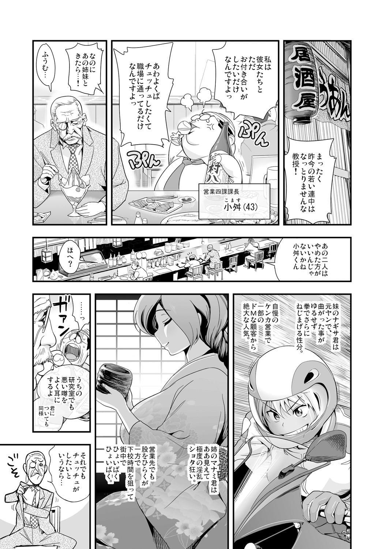 Henshin!? Sukekomassu!! Soushuuhen 6