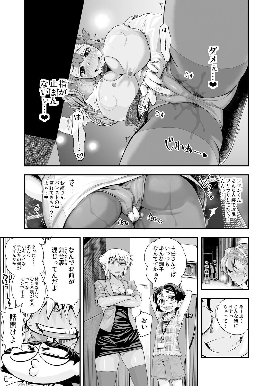 Henshin!? Sukekomassu!! Soushuuhen 78