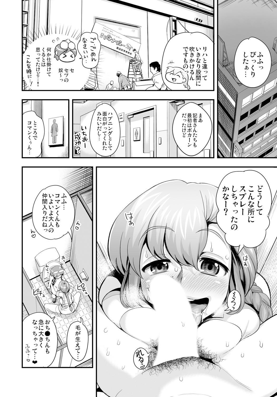 Henshin!? Sukekomassu!! Soushuuhen 83