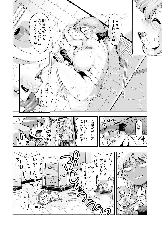 Henshin!? Sukekomassu!! Soushuuhen 91