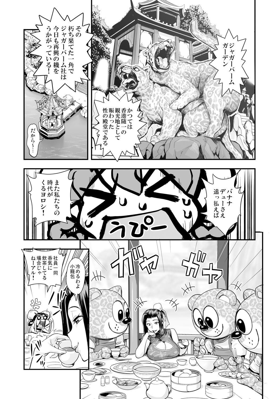 Henshin!? Sukekomassu!! Soushuuhen 96