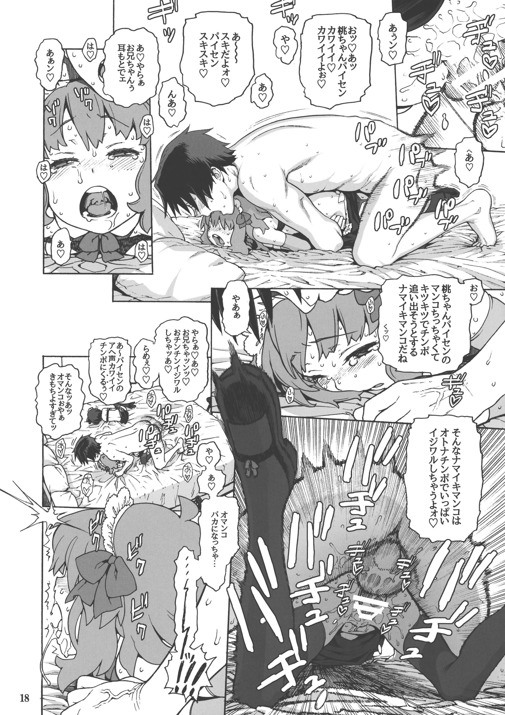 Naisho no IV Satsuei-kai 16