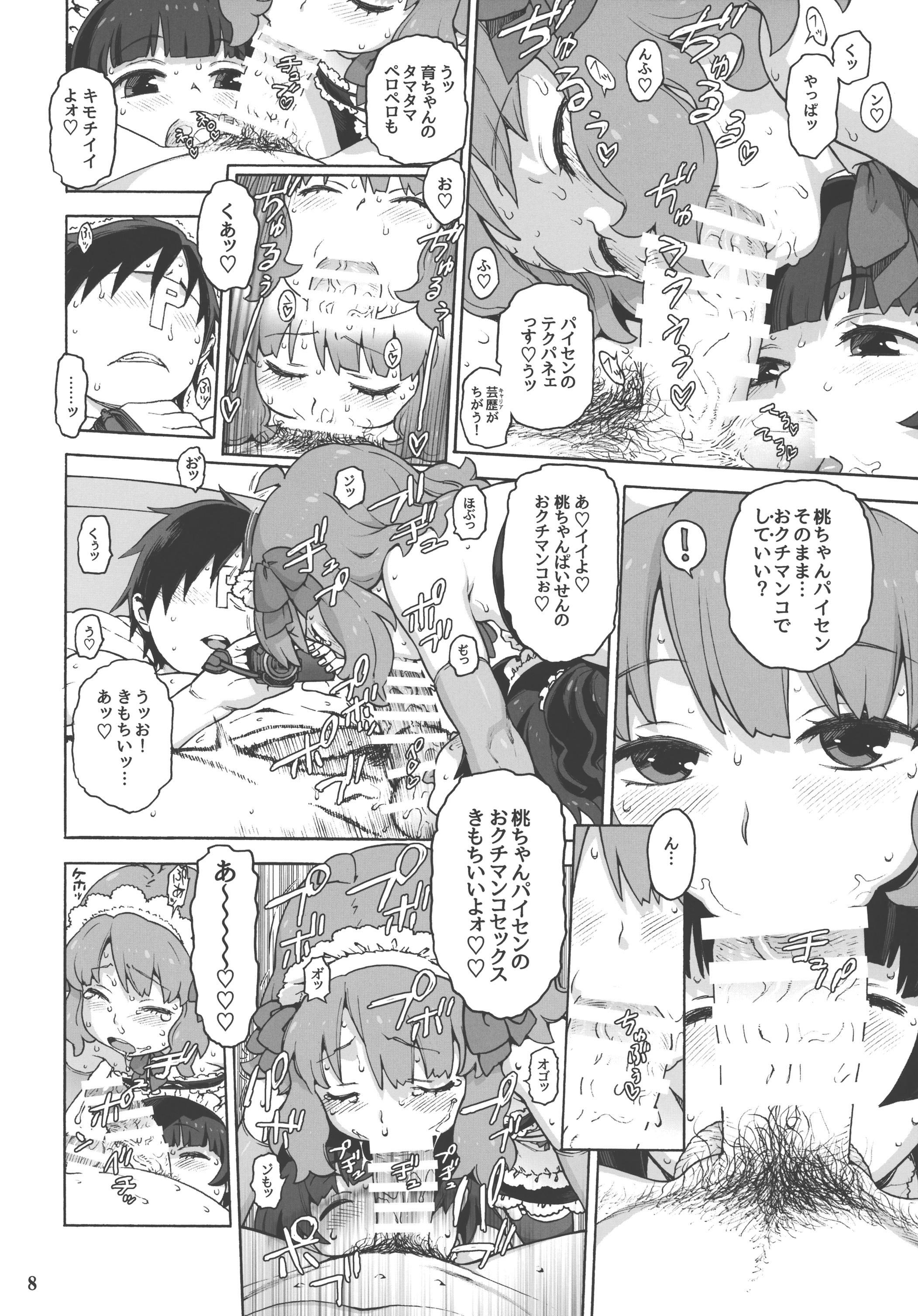 Naisho no IV Satsuei-kai 6