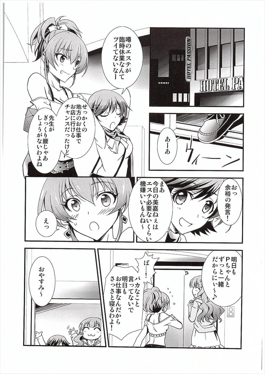 Atashi→P×Imouto 1