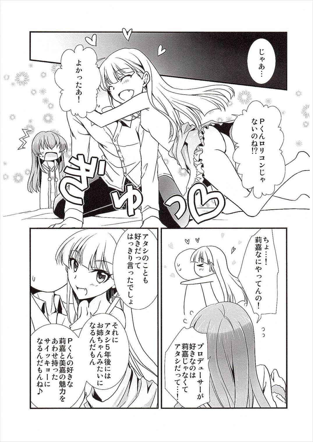 Atashi→P×Imouto 19