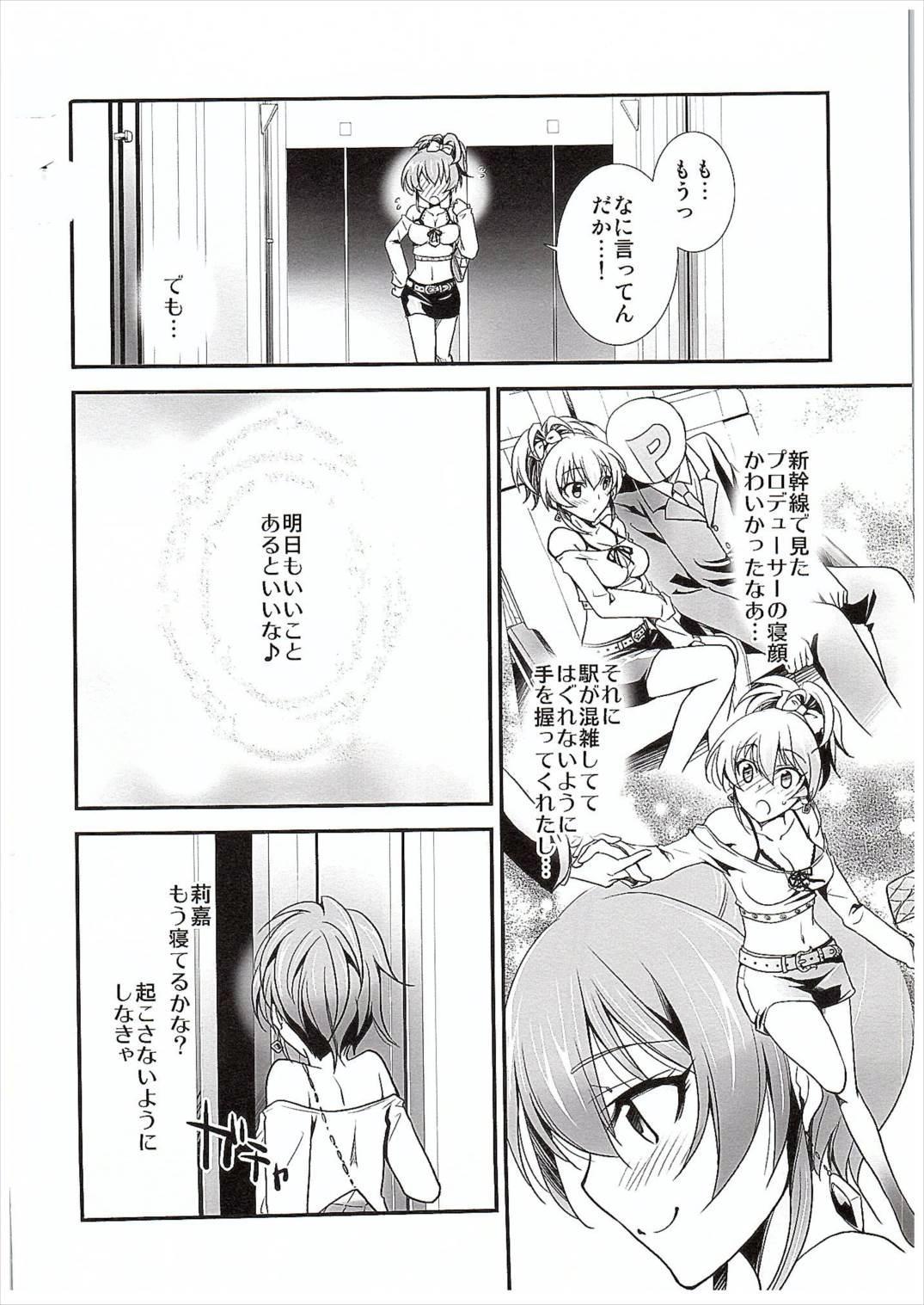 Atashi→P×Imouto 2