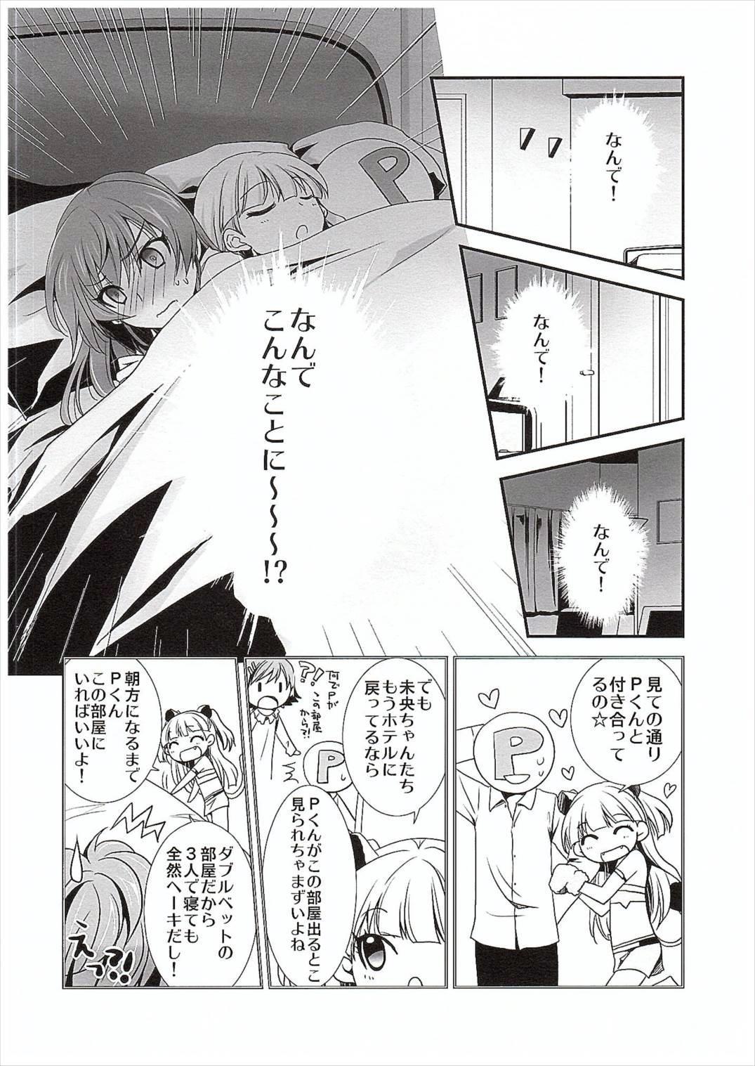Atashi→P×Imouto 4