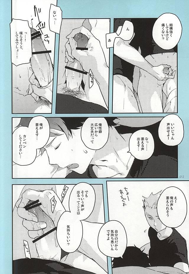 Onegai 10
