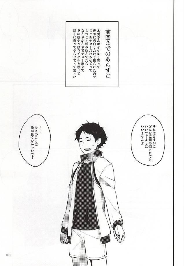Onegai 1