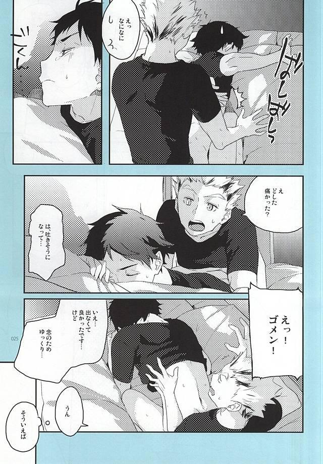 Onegai 23