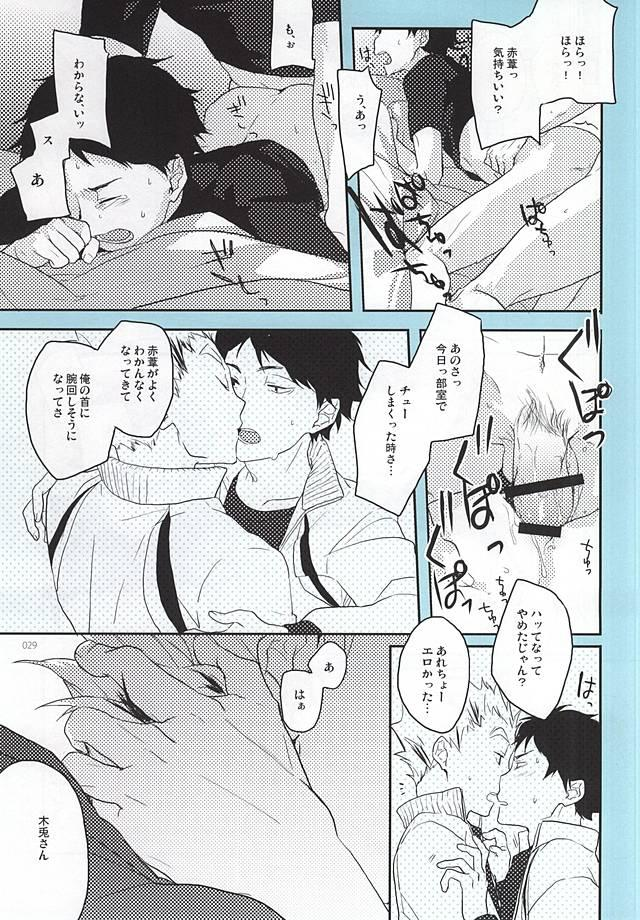 Onegai 27