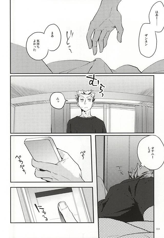 Onegai 2