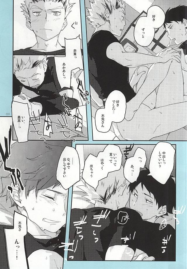 Onegai 29
