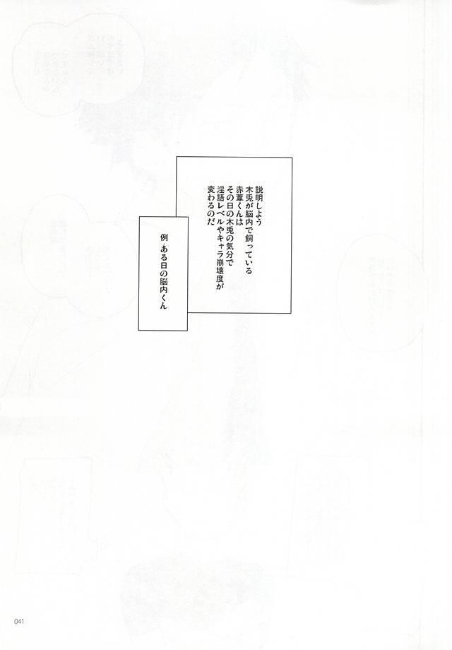 Onegai 38