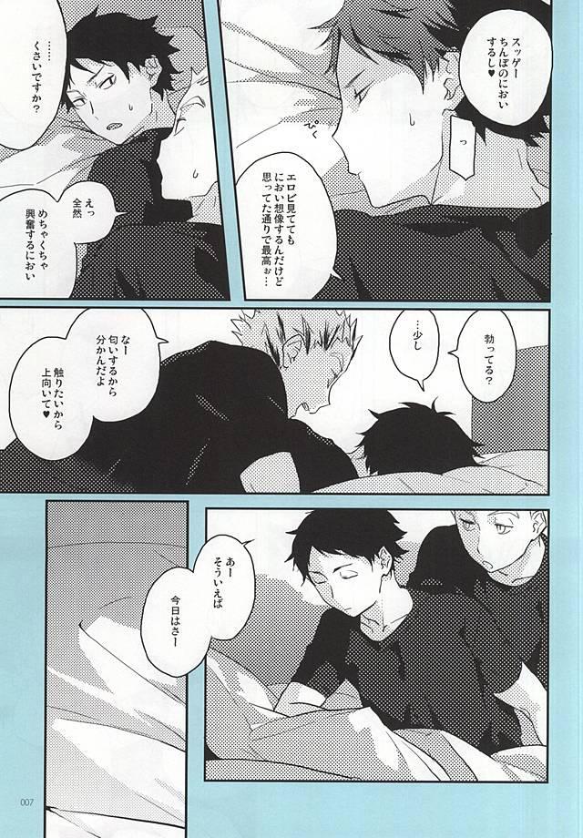 Onegai 5