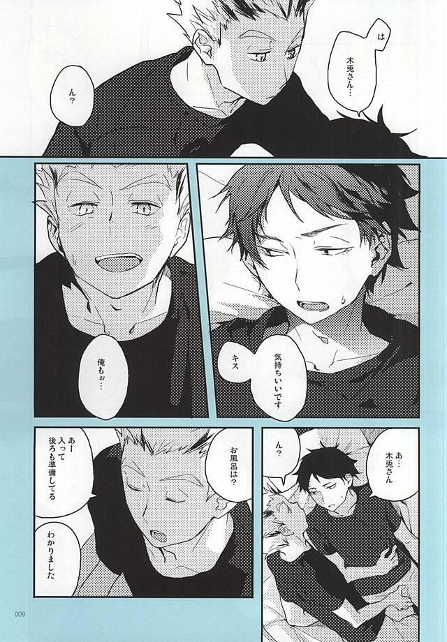 Onegai 7