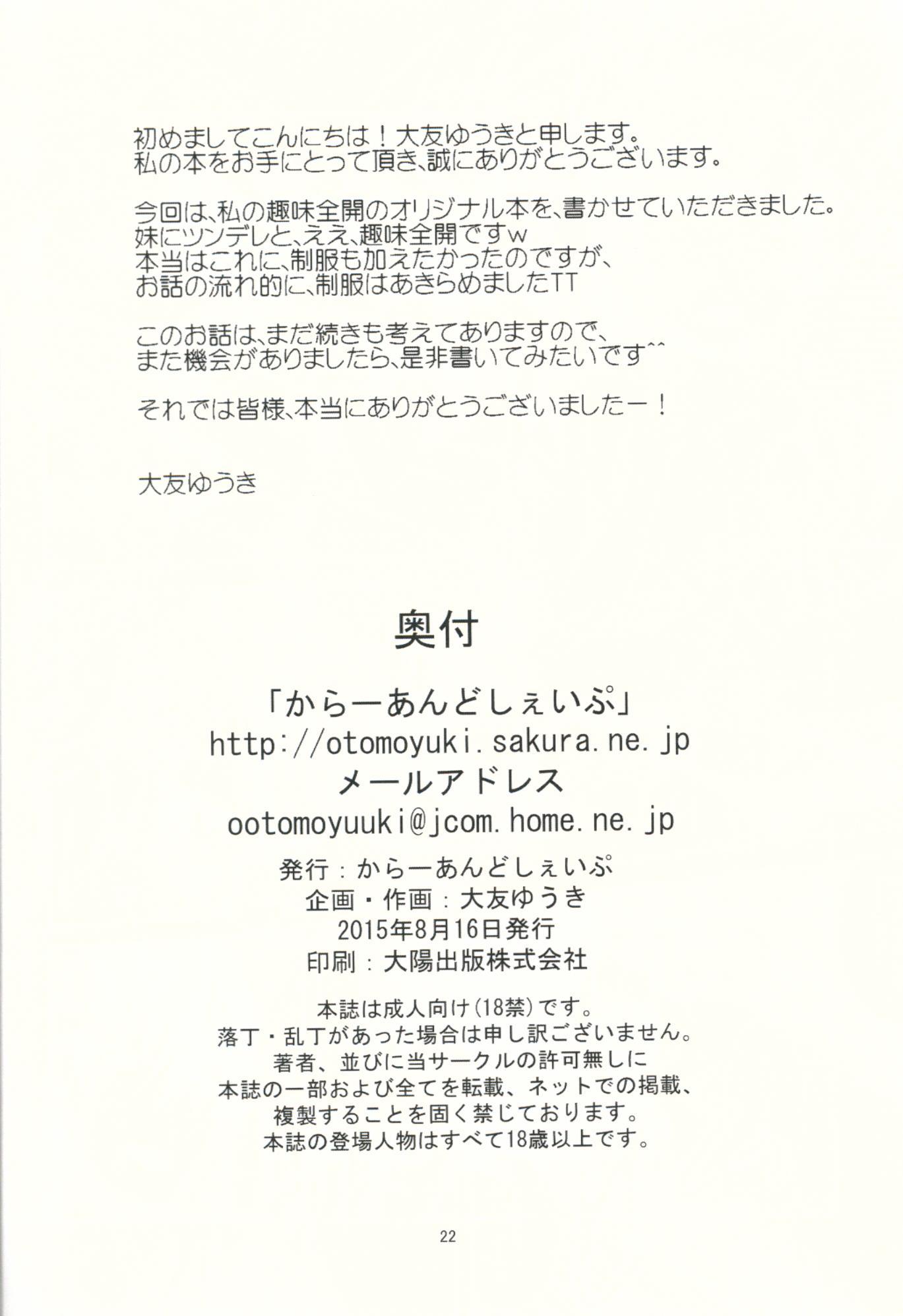 Sawatte!! Onii-chan. 20
