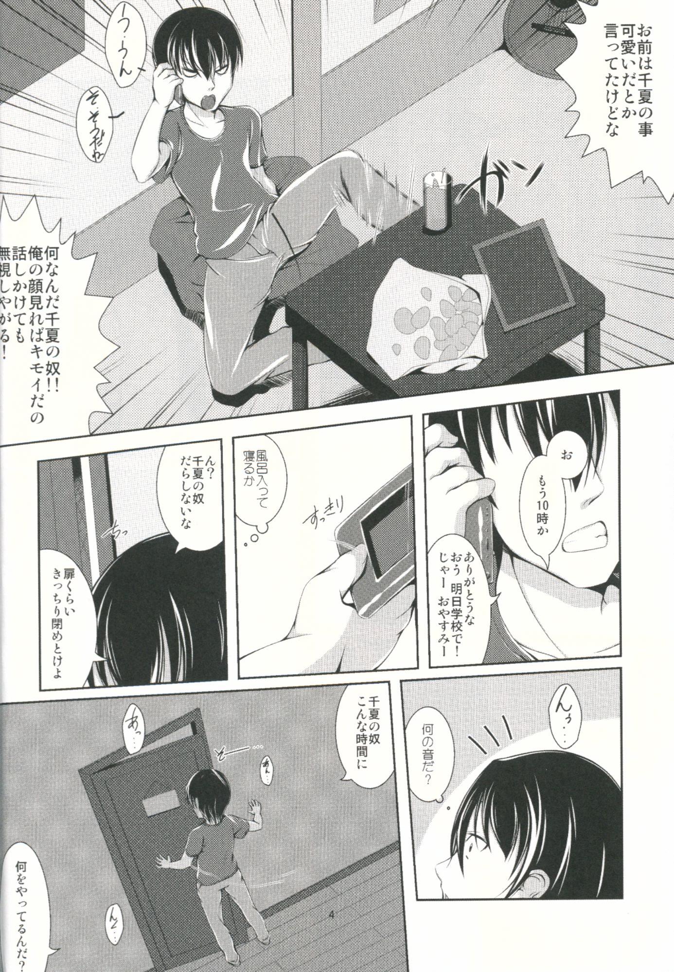 Sawatte!! Onii-chan. 2