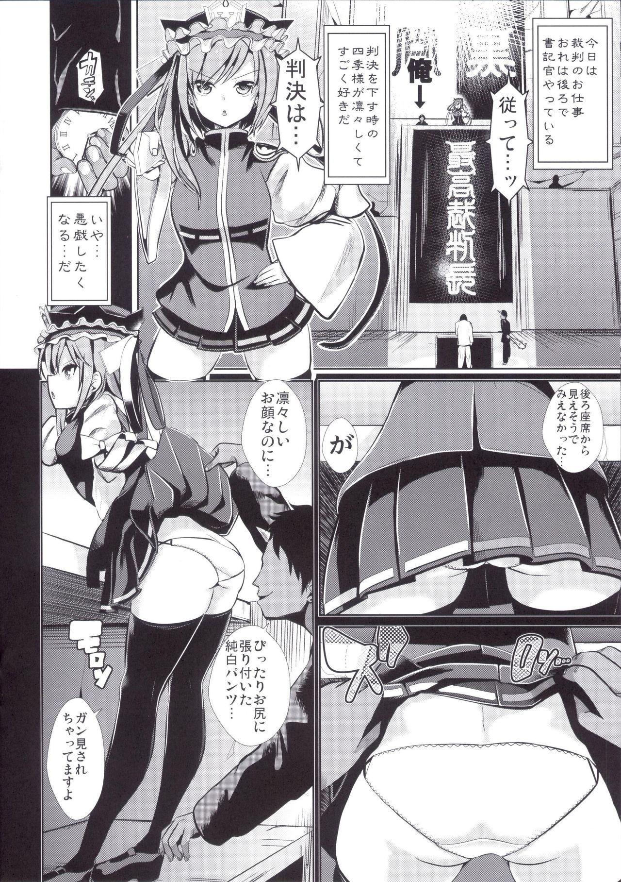 Touhou Jikan 15 Shiki Eiki Yamaxanadu 13