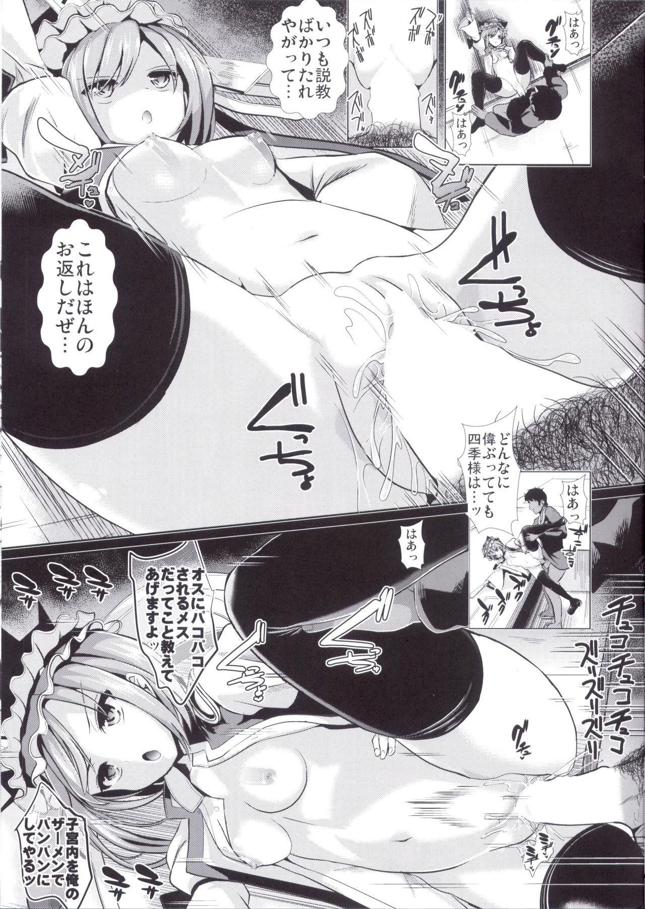 Touhou Jikan 15 Shiki Eiki Yamaxanadu 18