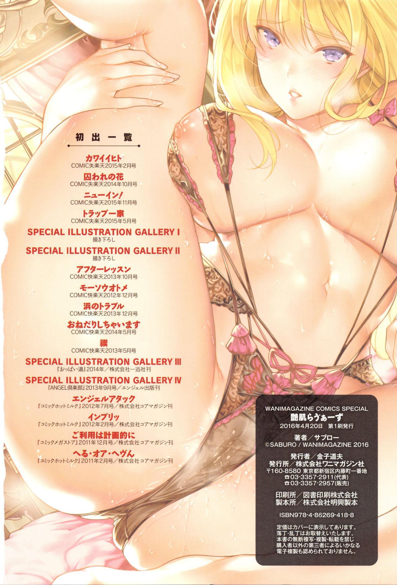 Tsuyahada Lovers 114