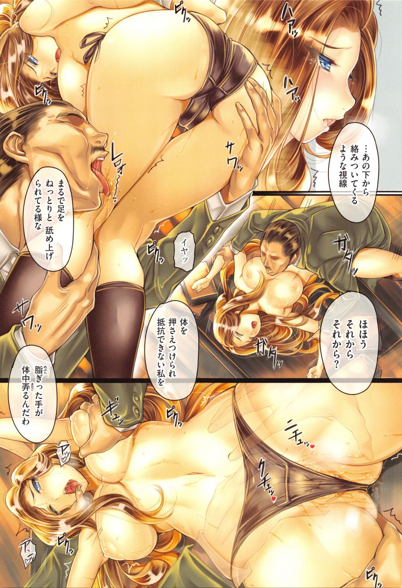 Tsuyahada Lovers 49