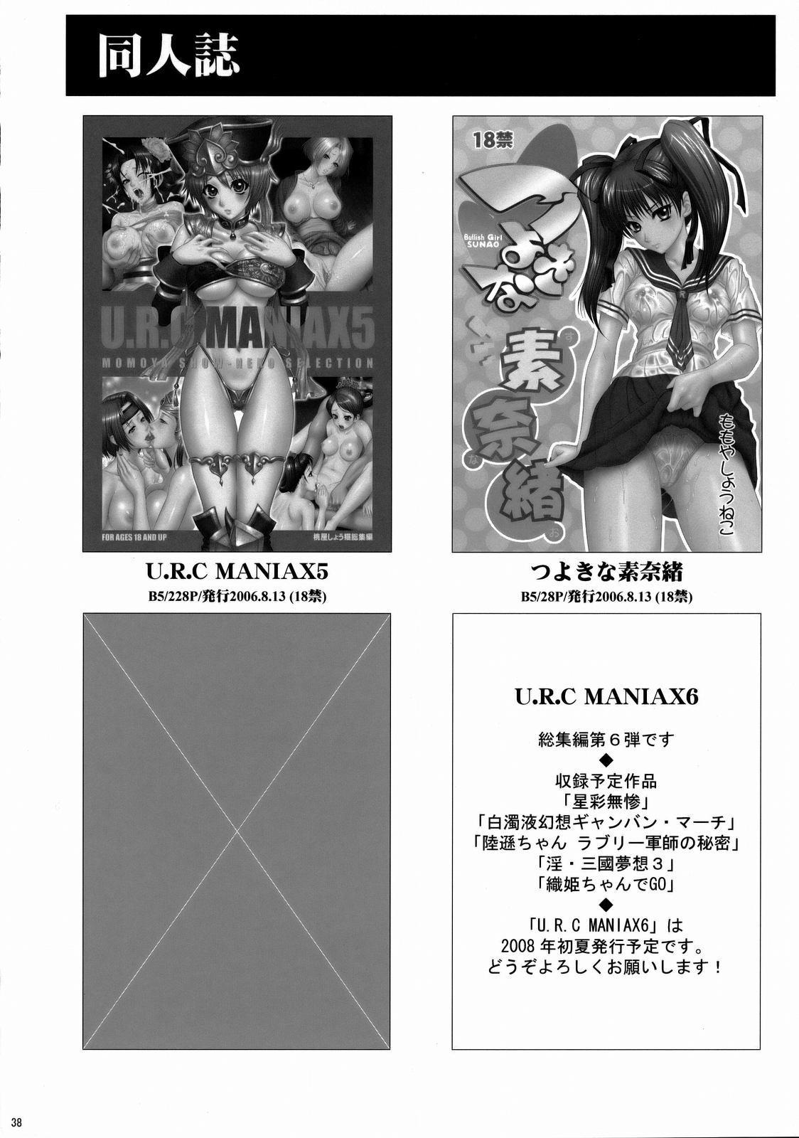 Himitsu no Rikuson-chan 36