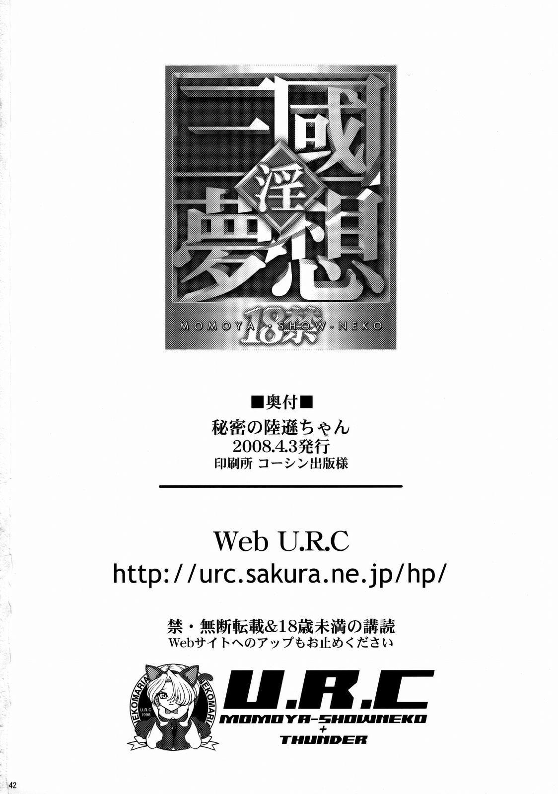 Himitsu no Rikuson-chan 40