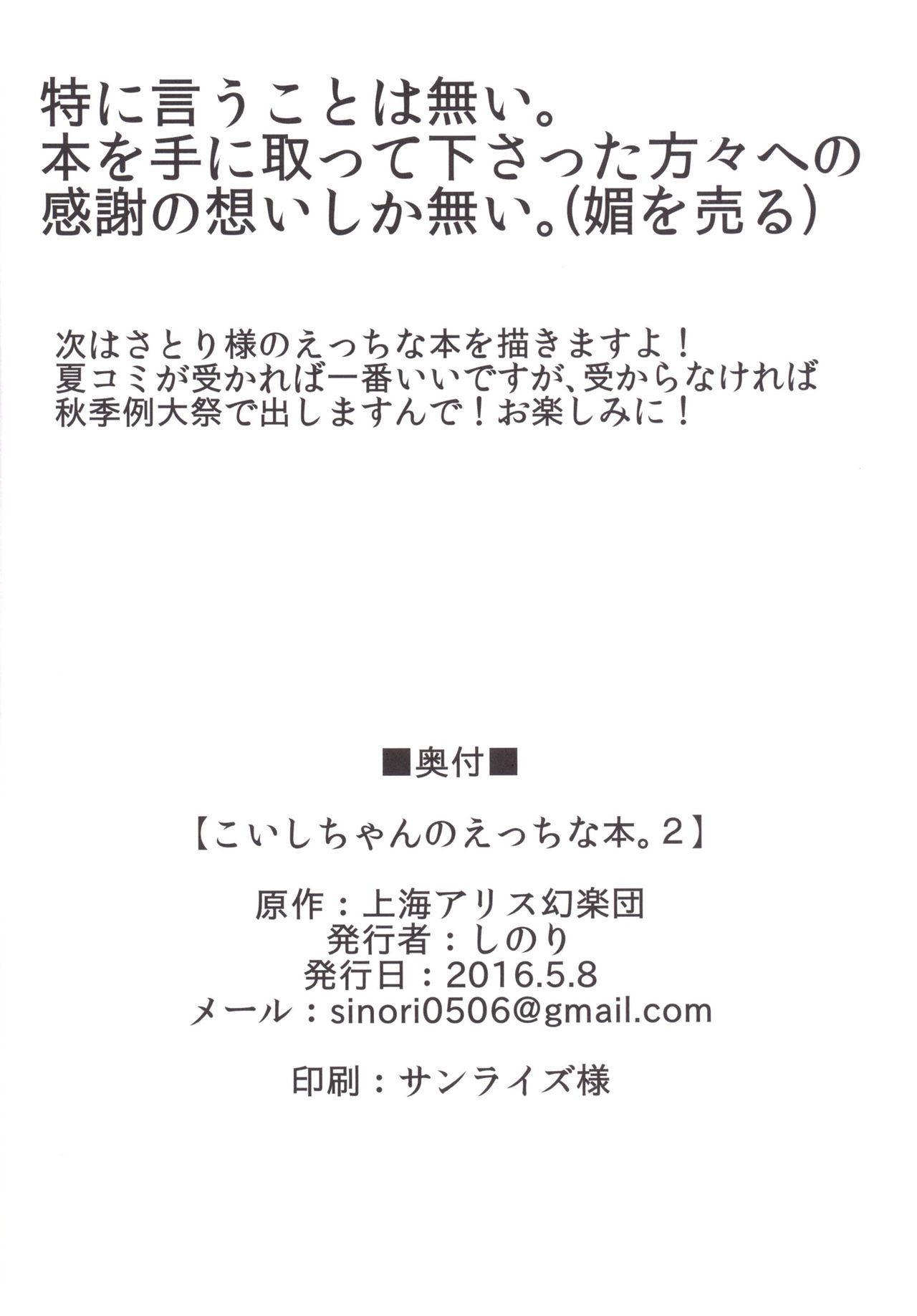 Koishi-chan no Ecchi na Hon. 2 20