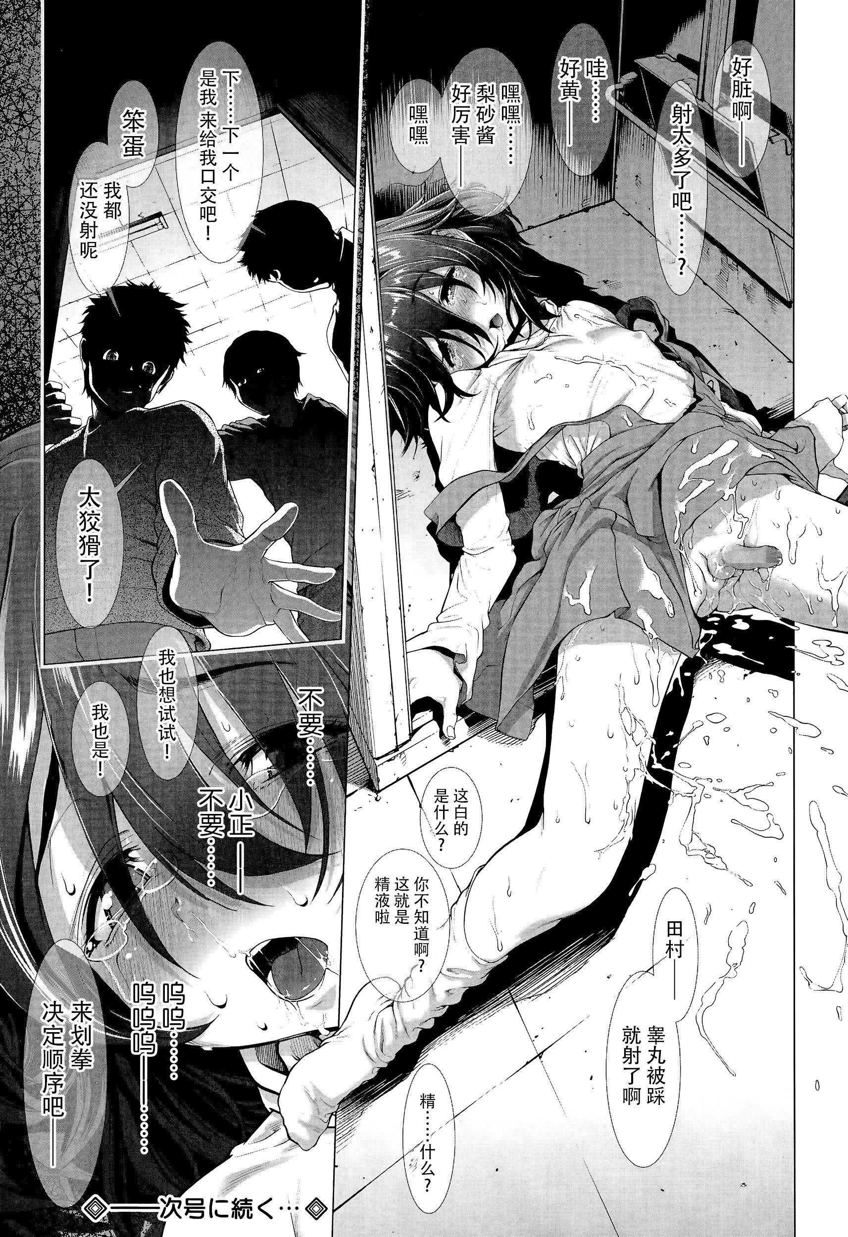 Chinpotsuki! Ijimerarekko ch.1-5 32