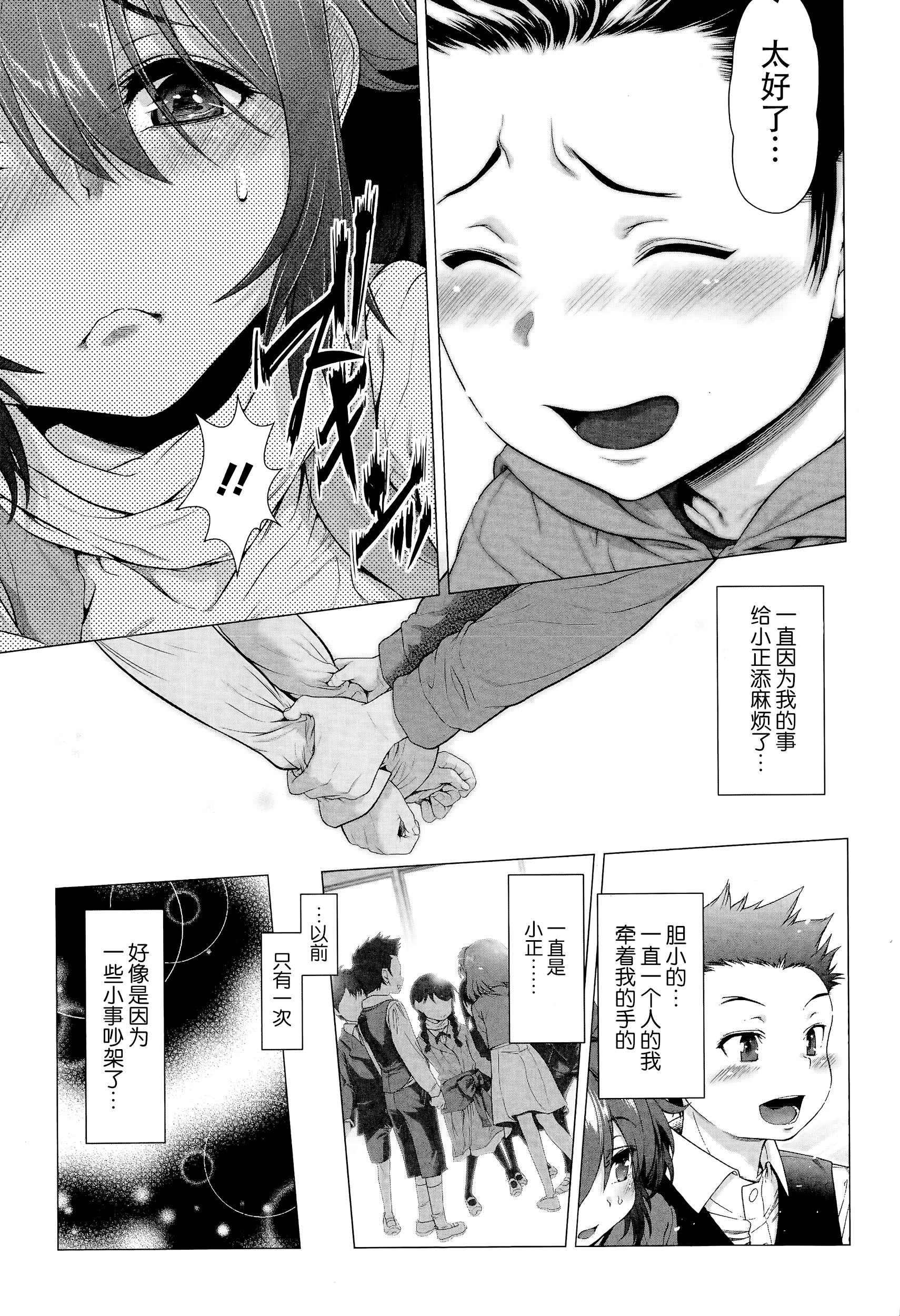 Chinpotsuki! Ijimerarekko ch.1-5 43