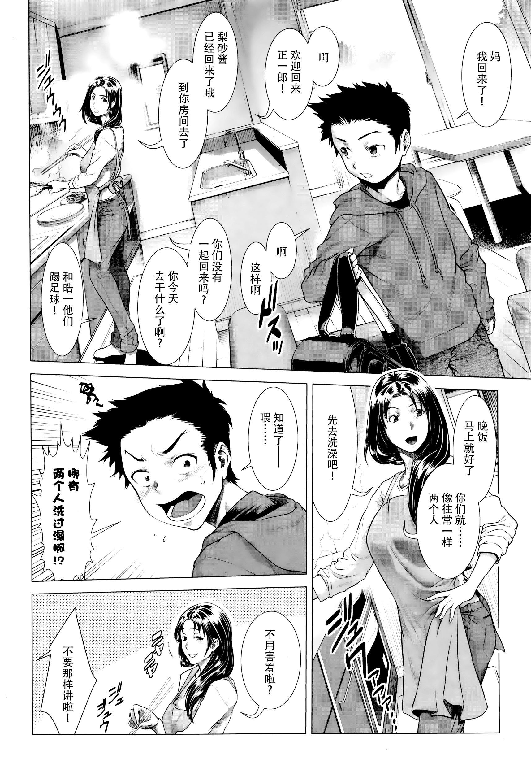 Chinpotsuki! Ijimerarekko ch.1-5 68