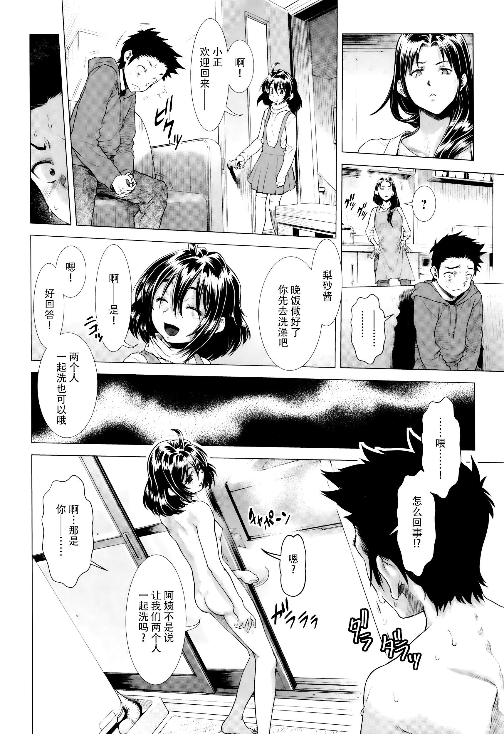 Chinpotsuki! Ijimerarekko ch.1-5 70