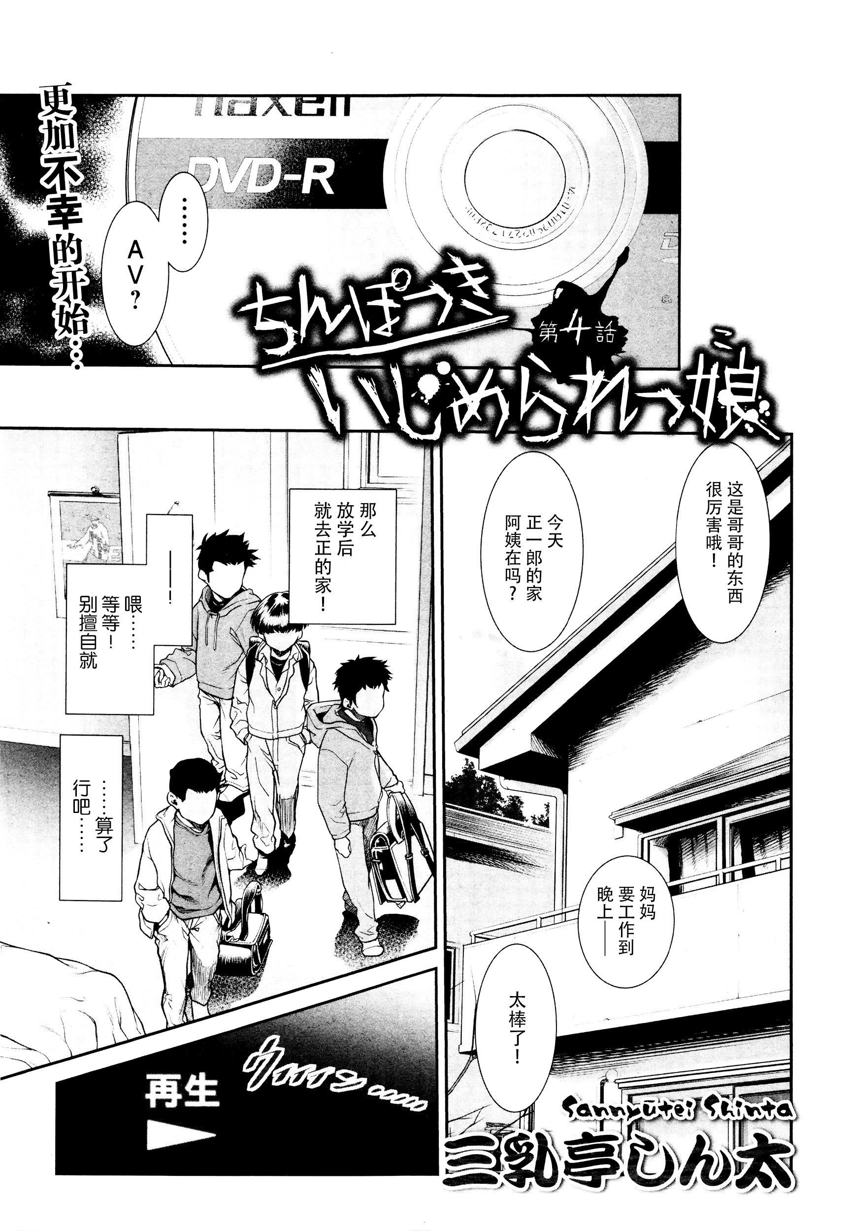 Chinpotsuki! Ijimerarekko ch.1-5 75