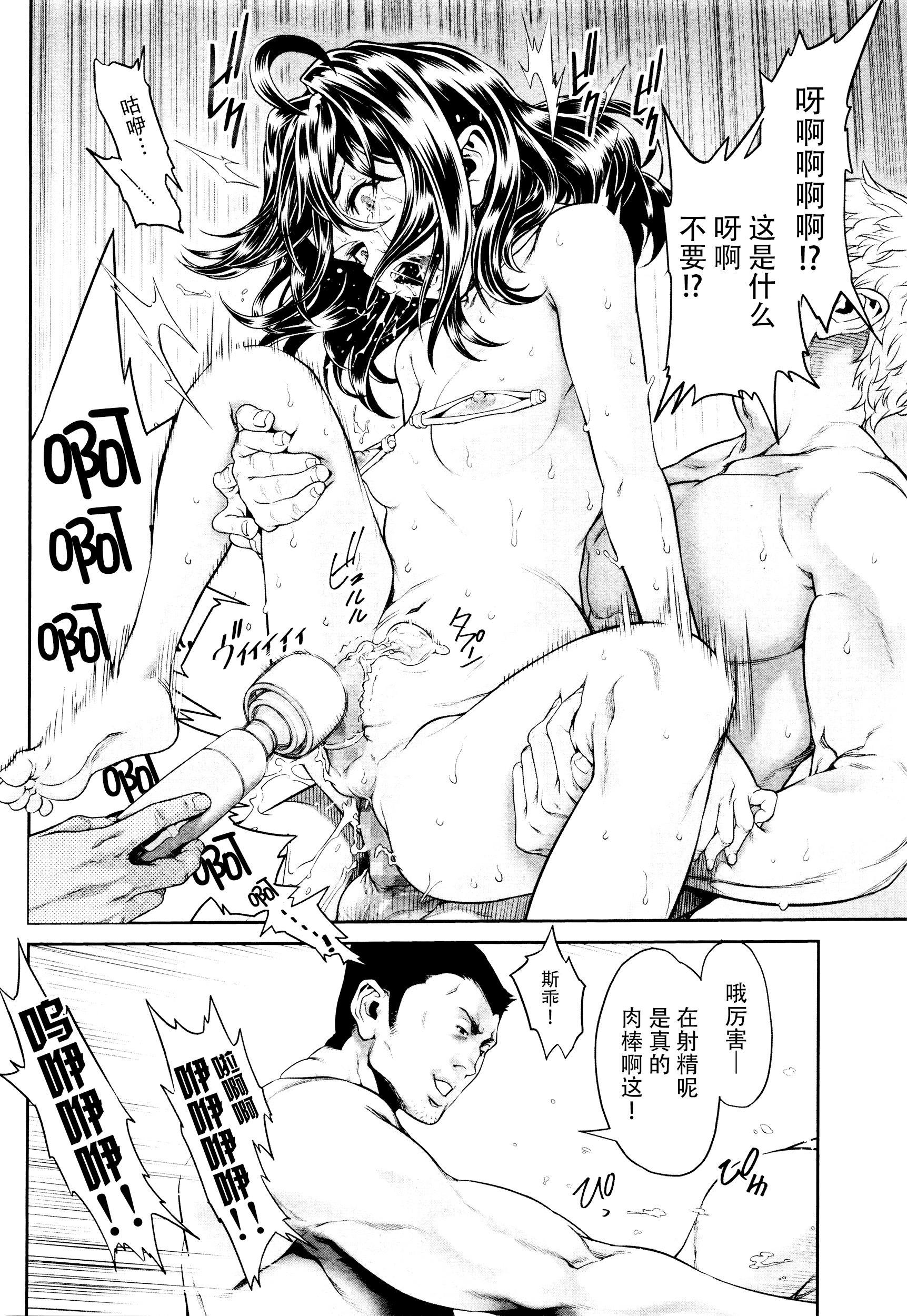 Chinpotsuki! Ijimerarekko ch.1-5 86