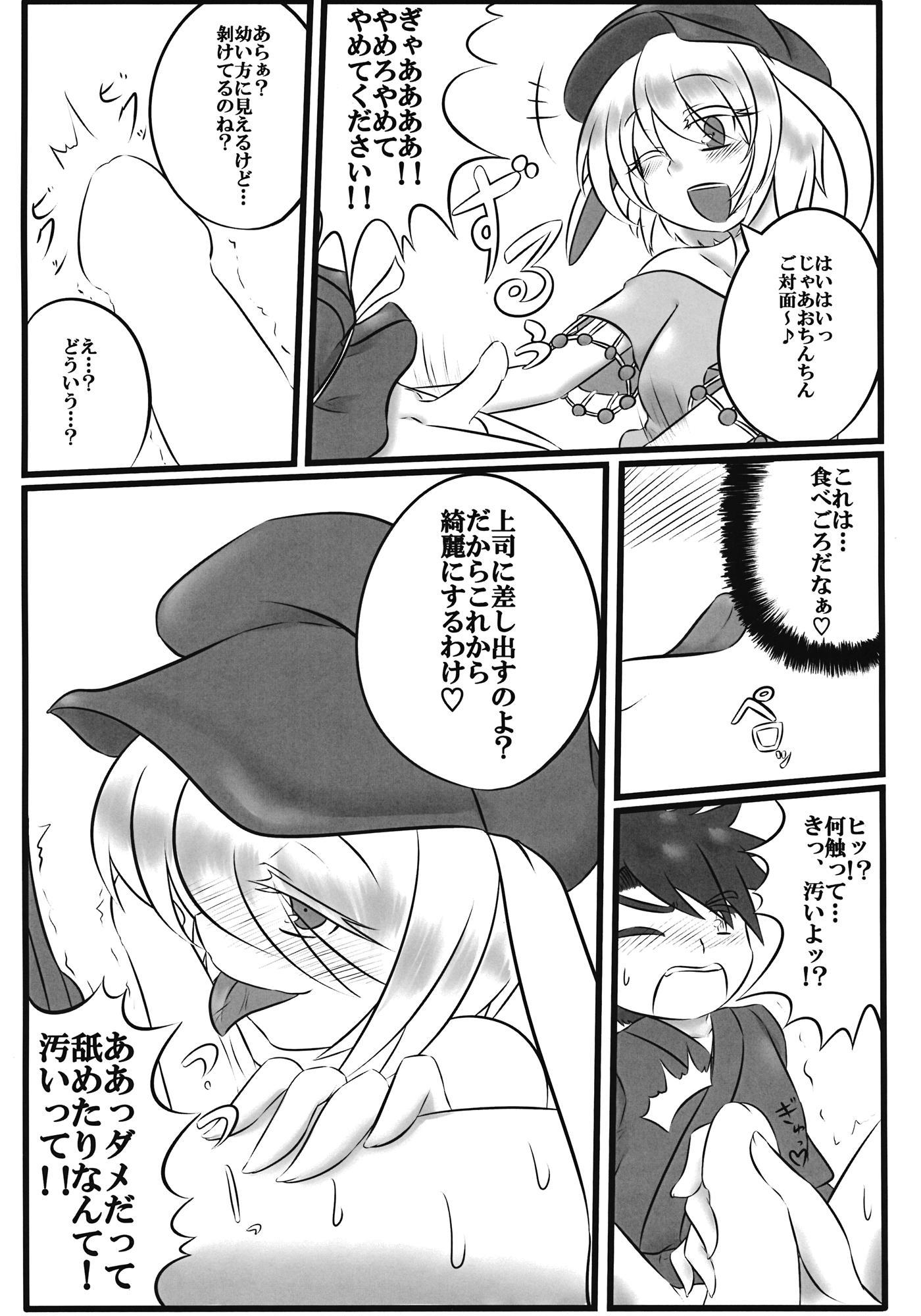 Gekka Chishin 11