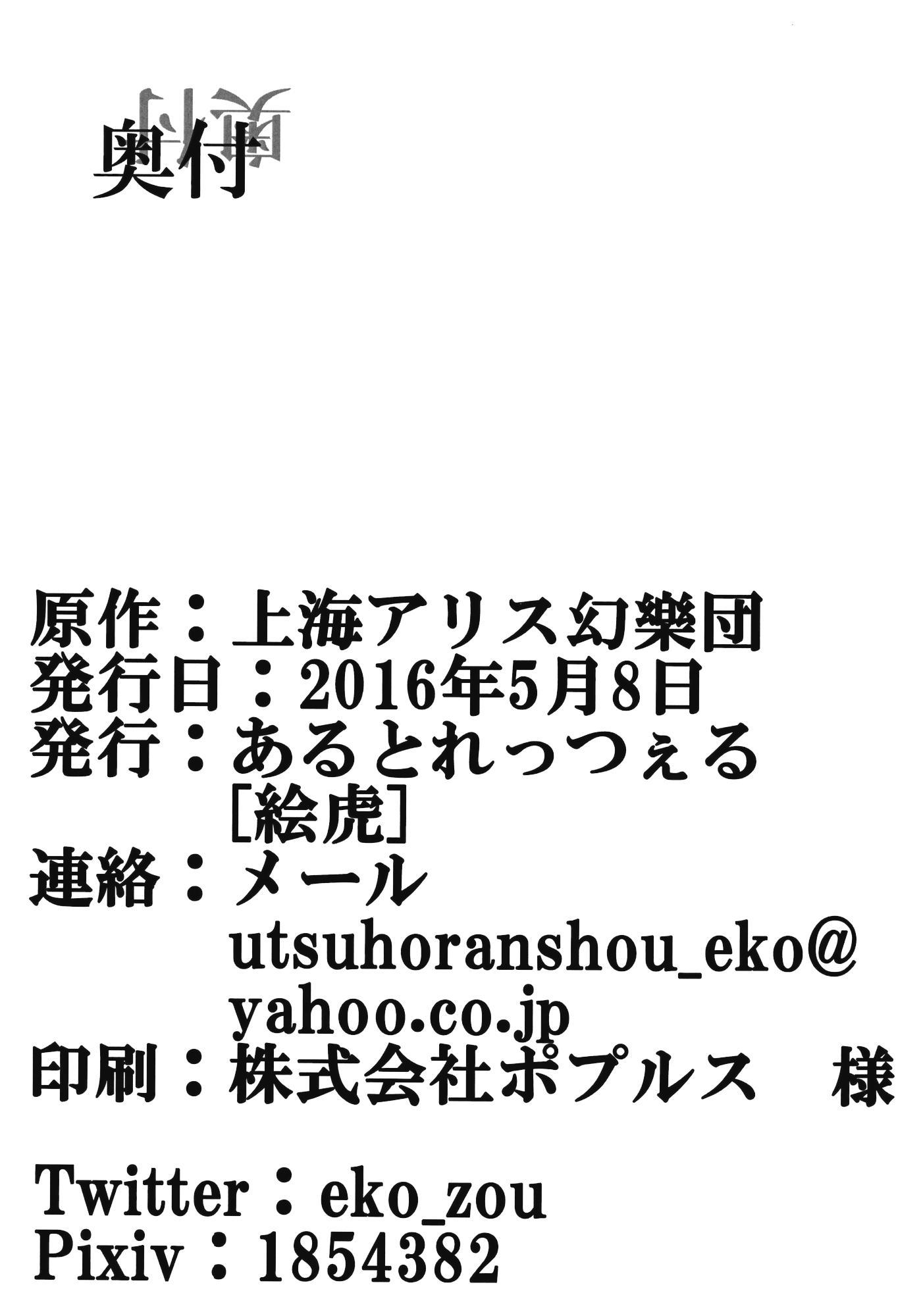 Gekka Chishin 28